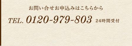 お問い合せお申込みはこちらから 0120-979-803 24時間受付