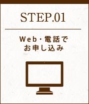 STEP01 Web・電話でお申し込み