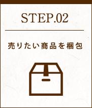 STEP02 売りたい商品を梱包