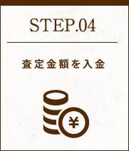 STEP04 査定金額を入金