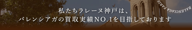 私たちラレーヌ神戸は、バレンシアガの買取実績NO.1を目指しております