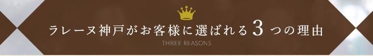 ラレーヌ神戸がお客様に選ばれる3つの理由