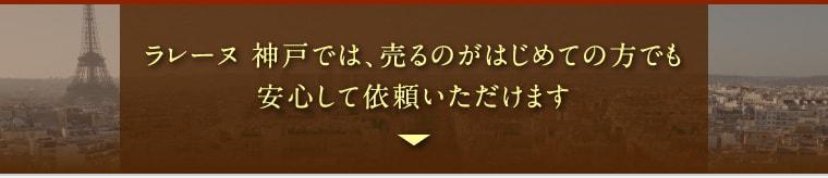 ラレーヌ 神戸では、売るのがはじめての方でも安心して依頼いただけます