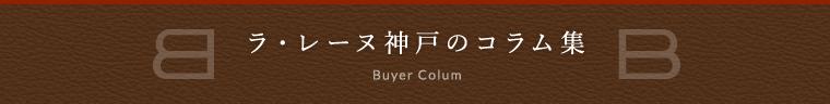 ラ・レーヌ神戸のコラム集