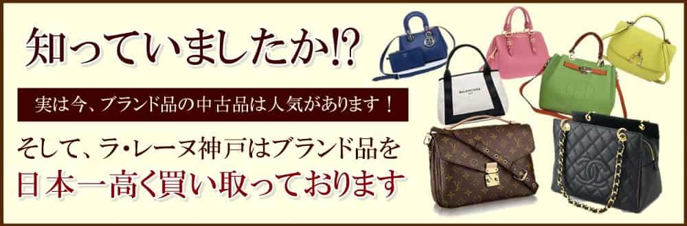 ラ・レーヌ 神戸はブランドバッグ・財布を日本一高く買取っております